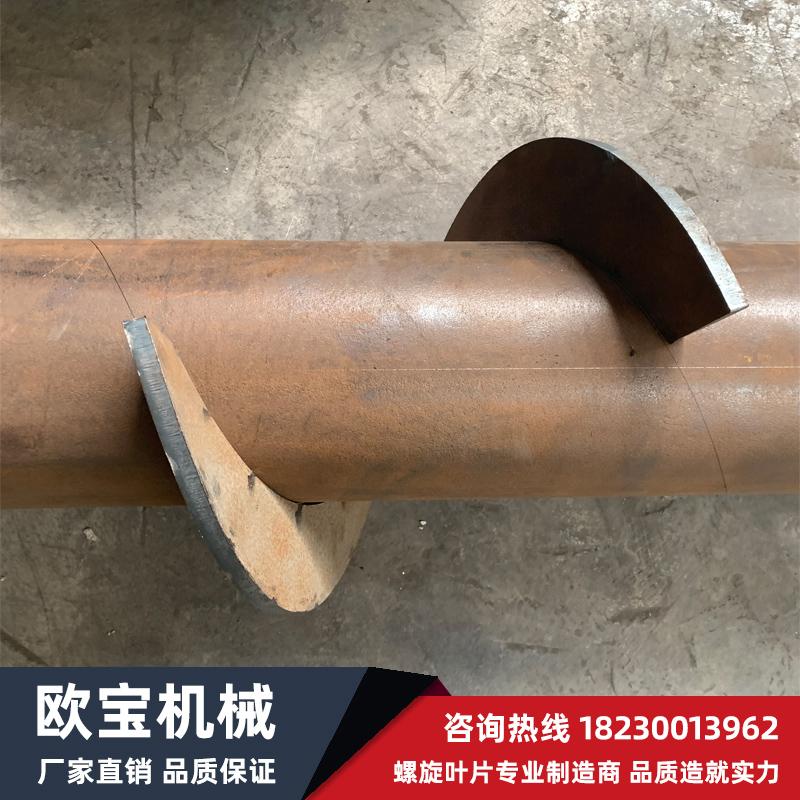 螺旋叶片绞龙蛟龙叶片螺旋叶片不锈钢碳钢锰钢螺旋轴输送轴厂家