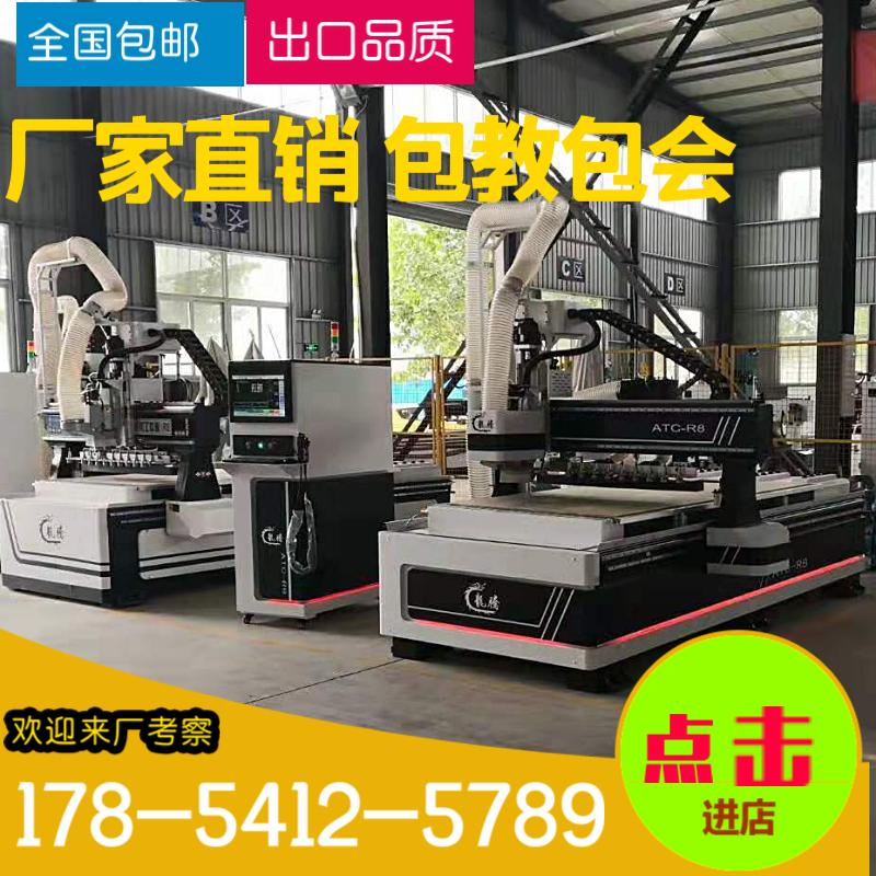 数控开料机全自动板式家具拉米诺下料木工直排换刀加工中心开料机