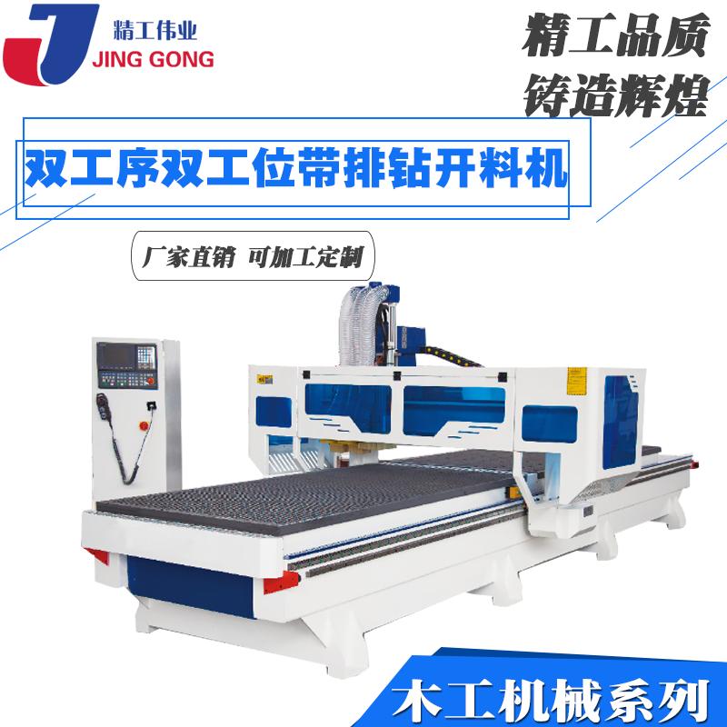 数控开料机全自动 三四工序柜门雕刻机大型CNC木工上下料加工中心