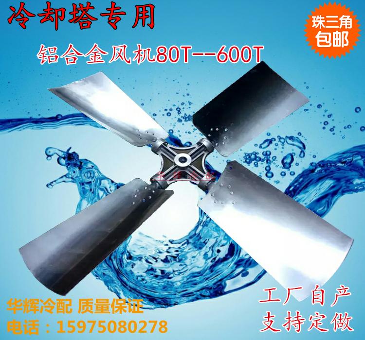 冷却塔风扇 厂家直销铝合金风机包邮 冷却塔风叶80T--600T 配件