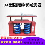 JA可调节阻尼弹簧减震器冷却塔变压器水泵风机机床设备座装减震器