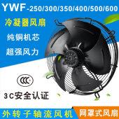 外转子轴流风机YWF4E/4D-300/350/400/450/500冷库冷干机风扇380V