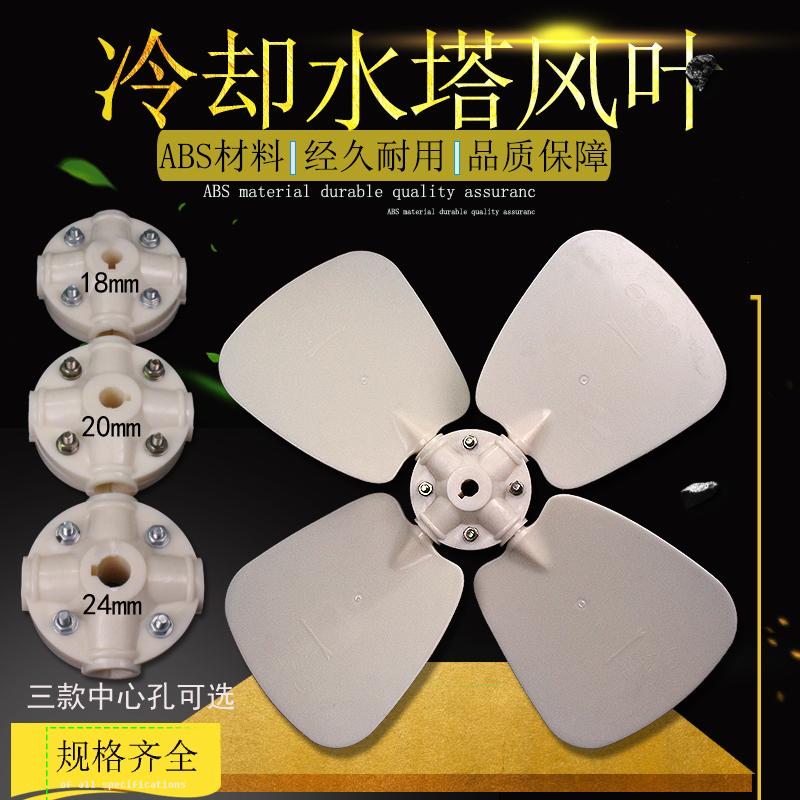 冷却塔电机风叶水塔电动机ABS胶风扇水塔散热塑料风机8T 水塔配件