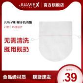JUlaVIE 橘乐免洗冷压榨汁机配件无残渣食品级硅胶 内袋/外袋