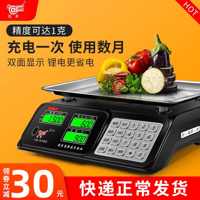 凯丰电子秤商用小型台秤30kg高精度称重电子称家用市场卖菜摆摊用