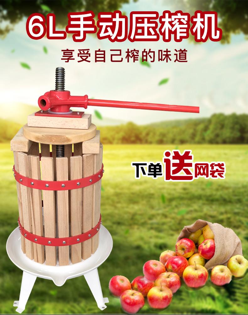 宜杰手动木篮式压榨机葡萄酒果酒压榨渣汁分离苹果榨汁蜂巢压蜜机