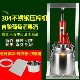 升级304不锈钢自酿葡萄酒压榨机加厚家庭酿酒设备榨汁机蔬菜水果