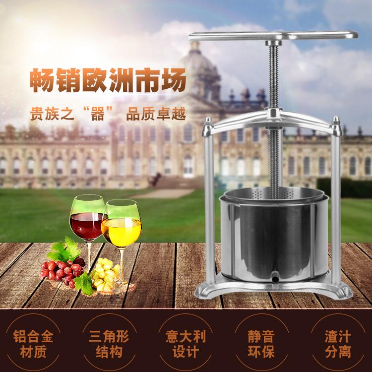 宜杰EJWOX 欧洲畅销家用手动压榨机葡萄压榨机水果榨汁机汁渣分离
