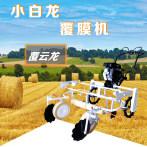 农用机械汽油机多功能新式田园管理机小白龙微耕机一体机覆膜机