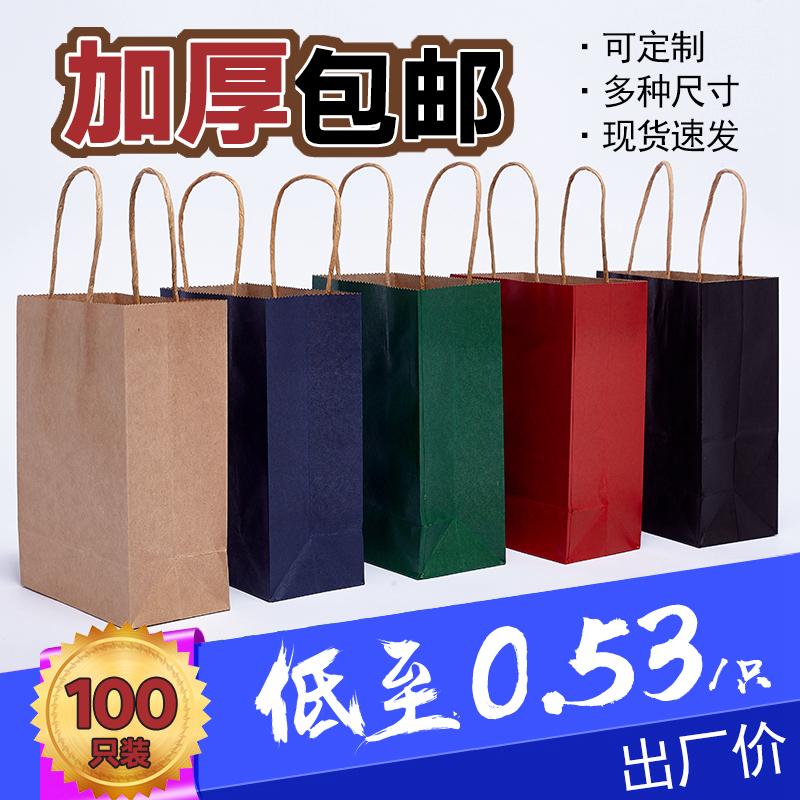 牛皮纸袋手提袋定制logo烘焙购物服装包装外卖打包袋子礼品袋纸质
