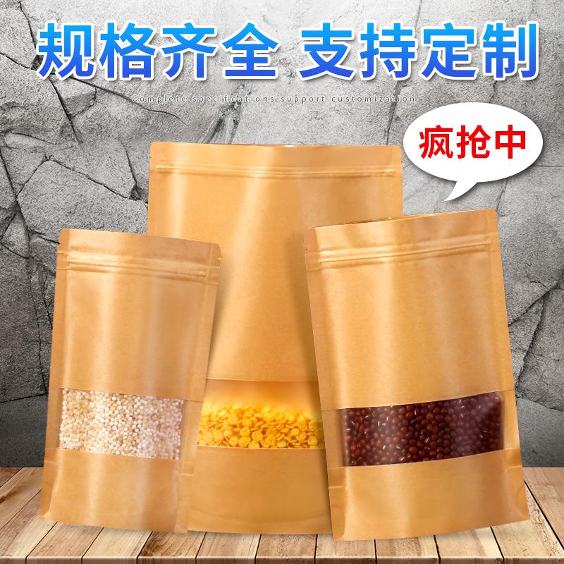 牛皮纸袋自封口袋包装袋透明开窗茶叶零食瓜子牛肉干果密封袋定制