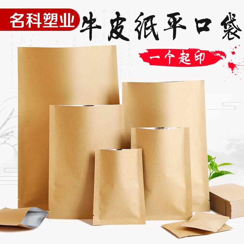 牛皮纸袋子平口平底袋零食面粉食品袋茶叶袋复铝箔包装可热封定制