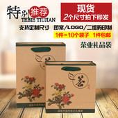 牛皮纸袋定制茶叶礼品袋批发粽子食品包装手提袋子定做印刷logo