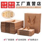 牛皮纸袋定制礼品茶叶包装袋子定做服装购物袋手提袋加厚印刷LOGO