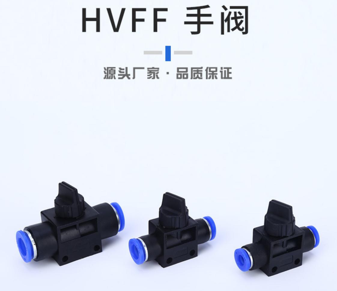 气动气管快插快速接头单向泄压手阀开关HVFF-6 8 10 12流量控制阀