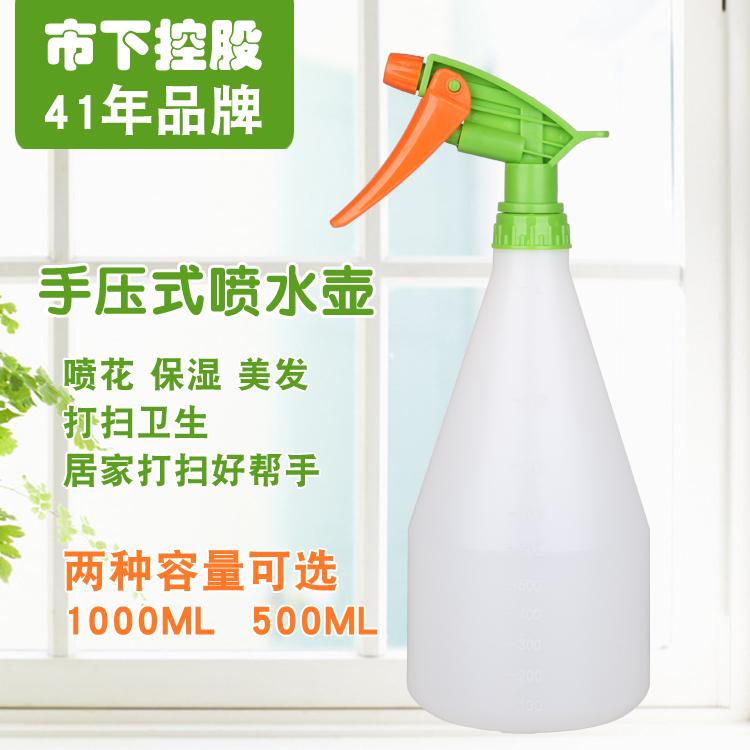 市下1000ML小型喷壶 浇水壶园艺养花洒水壶喷水壶