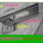 黑色合成石板耐高温防静电合成石模具隔热板口罩机零件加工 切割