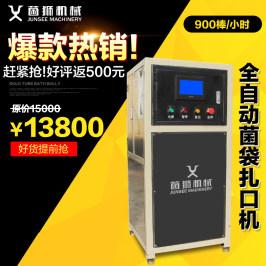 食用菌设备菌狮全自动菌棒菌袋扎口机智能程控系统香菇菌袋封口机