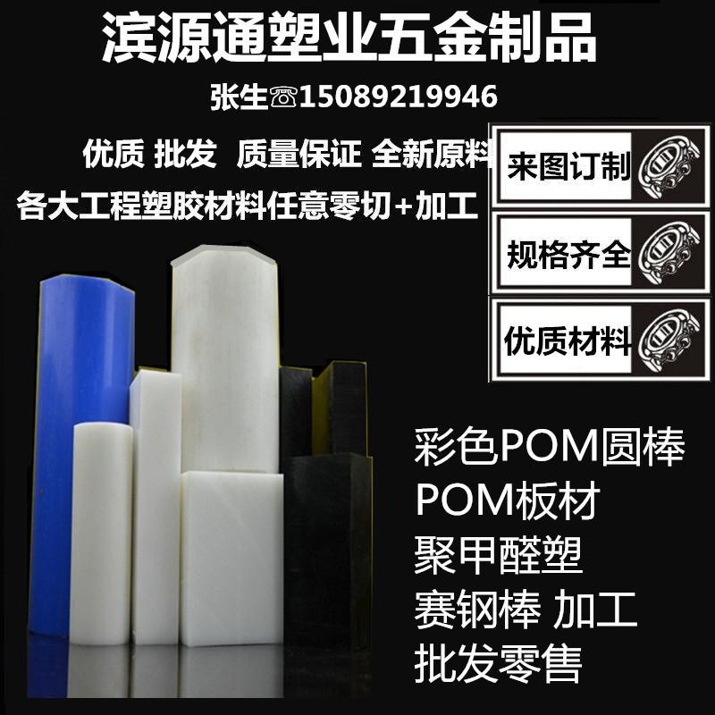 黑色POM棒白色聚甲醛板塑钢棒赛刚硬塑耐磨板棒材料3/4/5-100mm