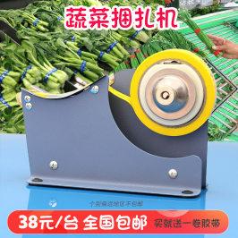 特价 超市蔬菜捆扎机/扎带机/封口机/胶带机/蔬菜扎口机/捆菜机