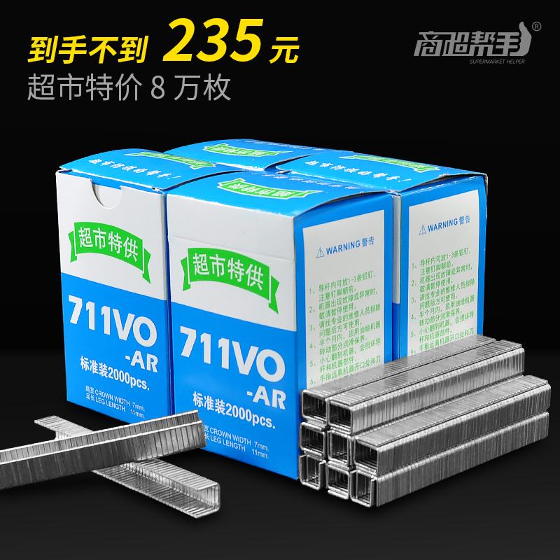 8万枚 711铝钉 扎口机钉子封口钉 超市塑料袋U型铝钉