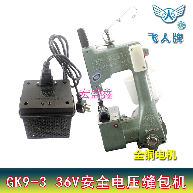 正品飞人牌GK9-3手提封包机电动低压缝包机36伏打包机封口机变压