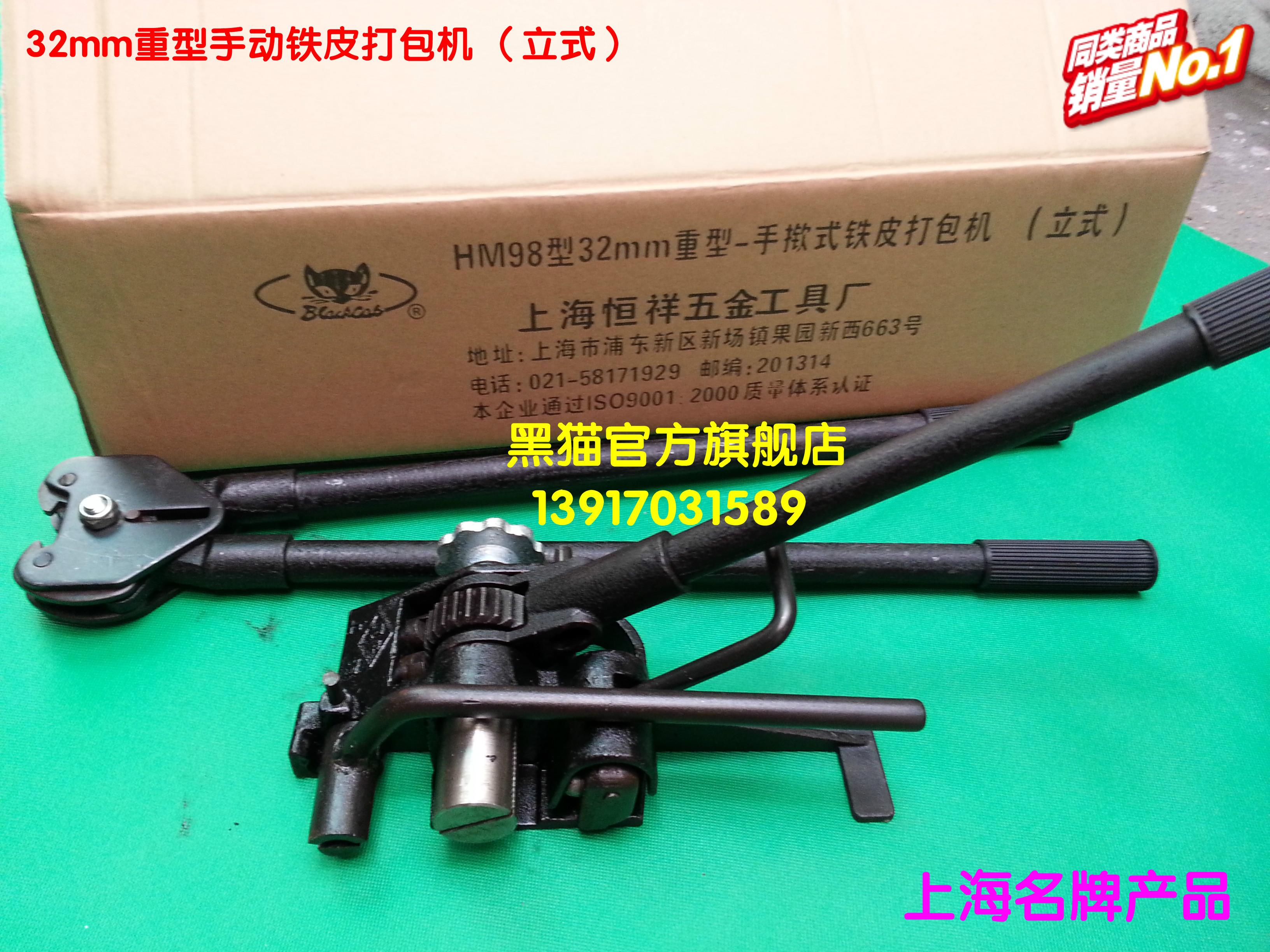 官方正品 黑猫牌重型32MM立式手动铁皮打包机 手动钢带打包机