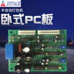 半自动打包机配件--卧式PC板 线路板 主板半自动打包机卧式电路板