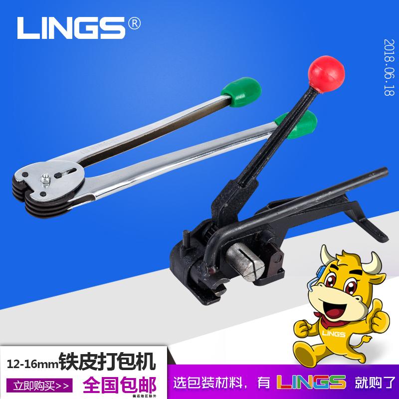 LINGS手动钢带打包机铁皮带打包机12-16mm铁条打包机收紧器套装