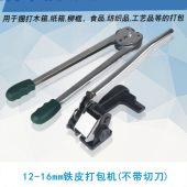 16 19 32mm手动铁皮打包机 拉紧器捆扎机 钢带打包机