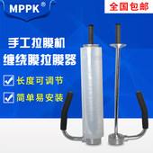 MPPK E611升级款舒适海绵手柄手动缠绕膜打包机50CM可收缩性缠绕膜打包机手动拉膜器手工缠绕机