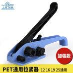 蓝色PET塑钢带打包带手动打包机捆扎机捆扎带手动拉紧器12 16 19