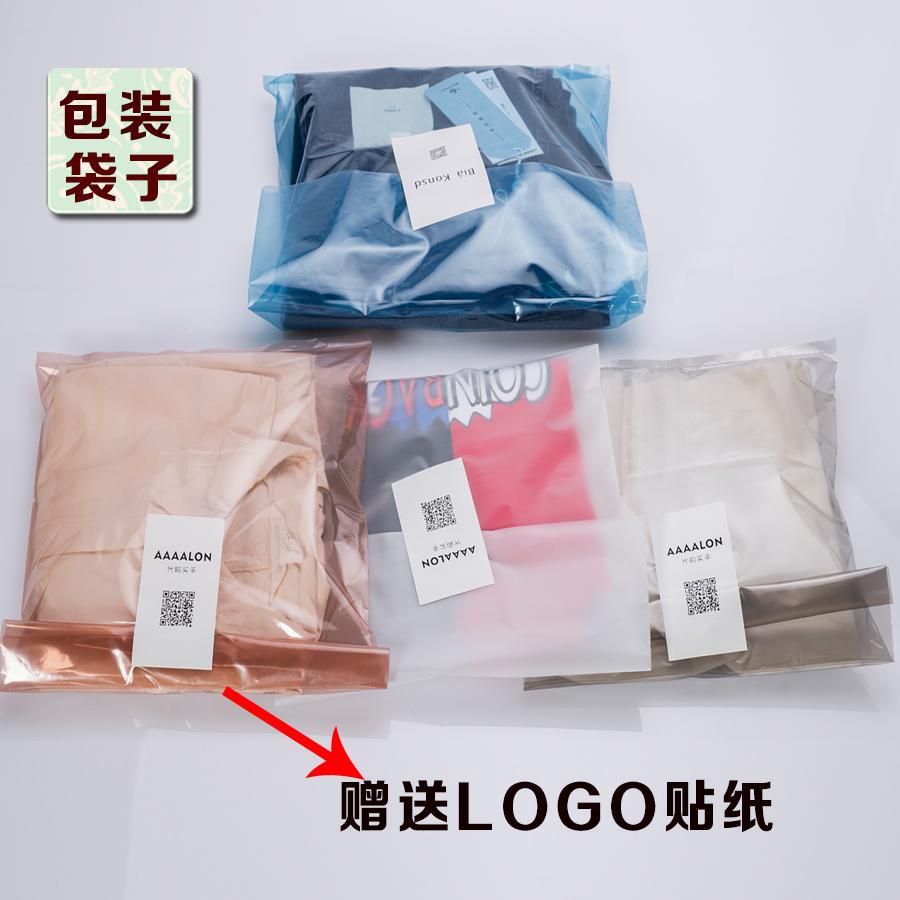 服装塑料PE包装自封袋OPP不干胶透明自粘袋T恤衣服包装袋