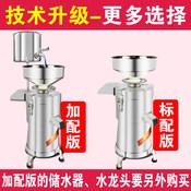 巧厨娘豆浆机商用多功能磨浆机早餐店用豆腐机全自动渣浆分离小型