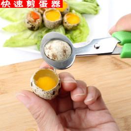 不锈钢剪蛋器切蛋器剪刀鸟蛋开口工具鸽蛋蛋壳切割器分离器