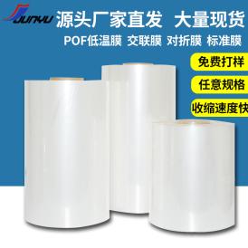 厂家直销POF热缩袋 L型自动包装机热缩膜pof对折膜低温膜定制