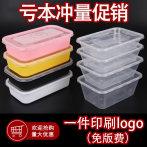 长方形一次性餐盒便当外卖快餐打包盒水果捞加厚透明塑料饭盒带盖