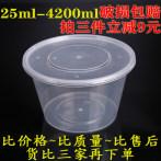 圆形1000ML一次性餐盒打包加厚透明外卖饭盒快餐便当汤碗厂家直销