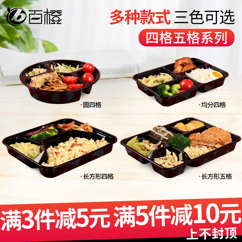 1000ml 一次性四格五格餐盒三格餐盘 打包盒 外卖便当饭盒 快餐盒