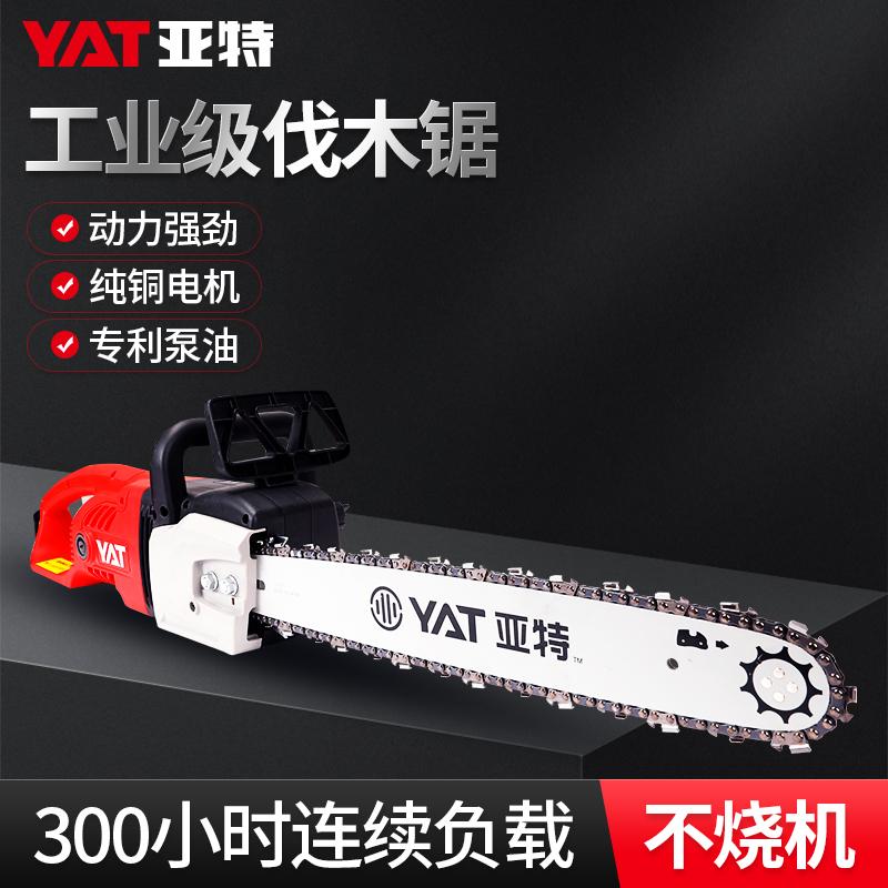 YAT亚特电锯大功率伐木锯18寸多功能电链锯手持木工砍树锯切割机