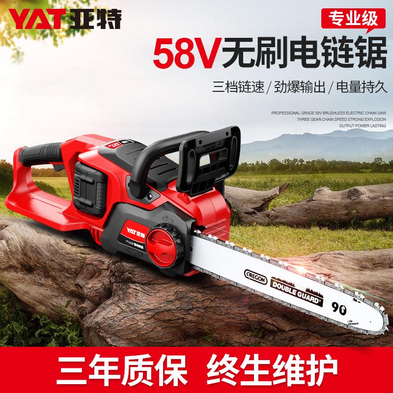 亚特58V无刷锂电锯充电式电链锯大功率户外手持链条锯电动伐木锯