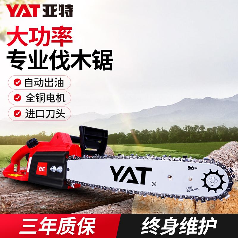 YAT亚特大功率电锯伐木锯家用电链锯多功能切割机手持木工链条锯
