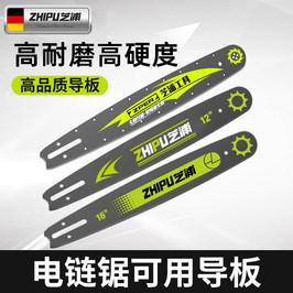 德国芝浦电链锯家用电锯16寸一体导板伐木锯链条导板配件