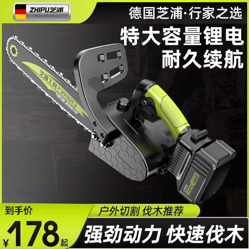 德国芝浦充电式锂电电锯大功率家用手持电链锯户外砍树电动伐木锯