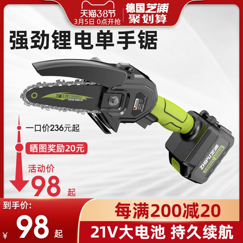 德国芝浦充电式单手电链锯家用小型手持无线电动锂电户外伐木电锯