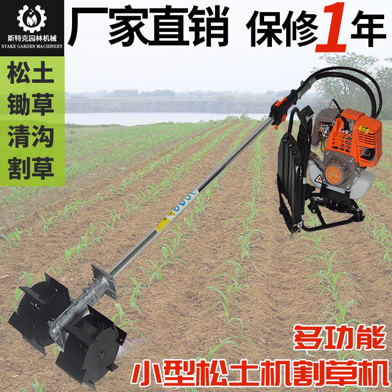 小型汽油松土机锄草机背负式四冲程松土除草机割草机耕田机锄地机