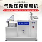 旭众豆腐机器全自动商用家用大型大容量浆渣分离花生豆腐脑豆浆机