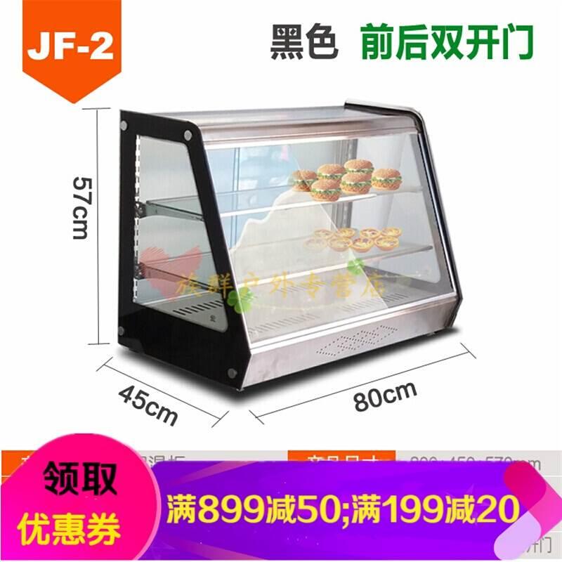 炸鸡玻璃柜蛋挞加热柜汉堡保温柜小食店熟食保温箱商用台式展示柜