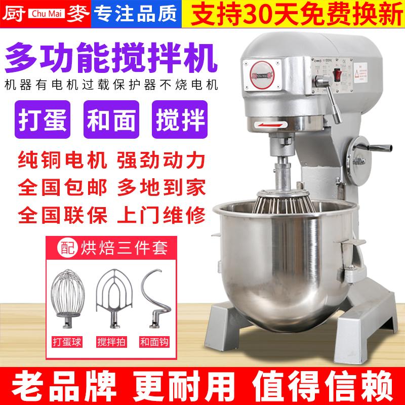 厨麦b15B20搅拌机打蛋机30升商用和面机多功能揉面机馅料鲜奶油机