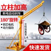 吊机提升机家用220v小型电动葫芦升降机小吊机室外建筑装修起重机